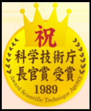 科学技術庁長官賞受賞1989